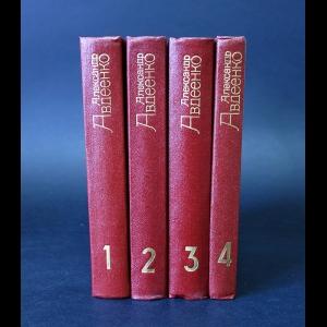 Авдеенко Александр  - Александр Авдеенко Собрание сочинений в 4 томах (комплект из 4 книг)