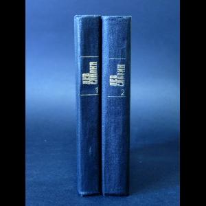 Славин Лев  - Лев Славин Избранные произведения в 2 томах (комплект из 2 книг)