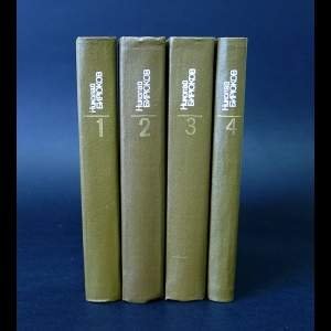 Бирюков Николай  - Николай Бирюков Собрание сочинений в 4 томах (комплект из 4 книг)