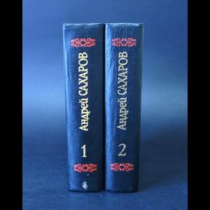 Сахаров Андрей - Андрей Сахаров Воспоминания в 2 томах (с автографом Е.Боннэр)