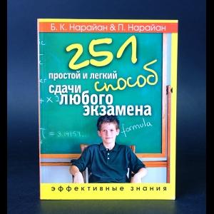 Нарайан Б.К., Нарайан П. - 251 простой и легкий способ сдачи любого экзамена. Эффективные знания