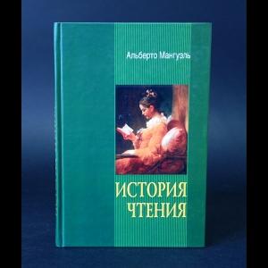 Мангуэль Альберто - История чтения
