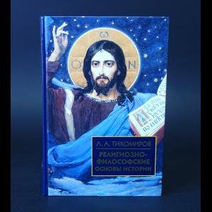 Тихомиров Л.А. - Религиозно-философские основы истории