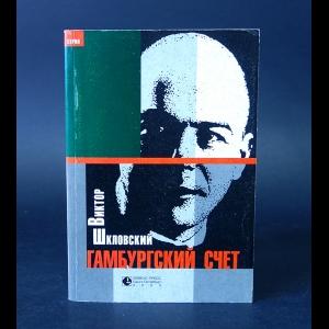 Шкловский Виктор - Гамбургский счет