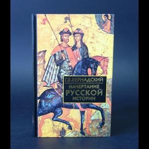 Вернадский Г.В. - Начертание русской истории