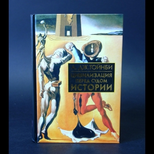 Тойнби А. Дж. - Цивилизация перед судом истории