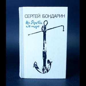 Бондарин Сергей - На берегах и в море