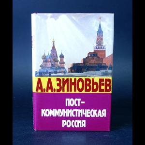 Зиновьев Александр - Пост-коммунистическая Россия