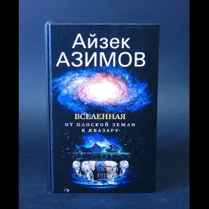 Азимов Айзек -  Вселенная. От плоской Земли к квазару