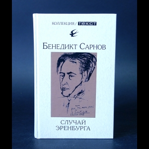 Сарнов Бенедикт - Случай Эренбурга