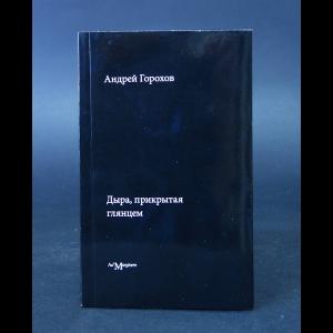 Горохов Андрей - Дыра, прикрытая глянцем