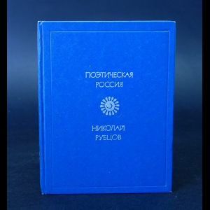 Рубцов Николай - Н. Рубцов Стихотворения