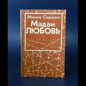 Садкович Микола - Мадам Любовь