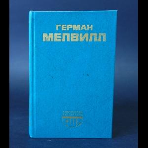 Мелвилл Герман - Моби Дик, или белый кит