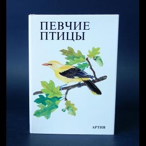 Штястный К. - Певчие птицы