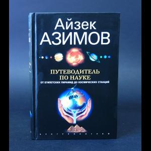 Азимов Айзек - Путеводитель по науке. От египетских пирамид до космических станций