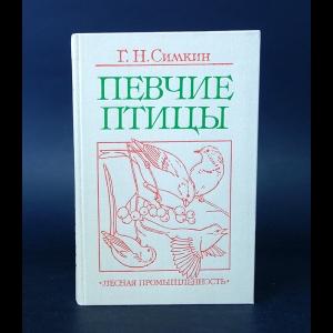 Симкин Г.Н. - Певчие птицы