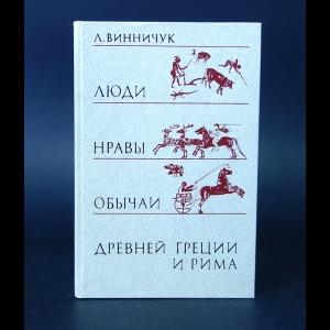 Винничук Лидия - Люди. Нравы и обычаи Древней Греции и Рима