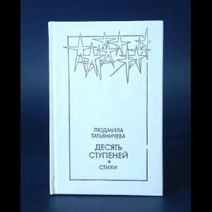 Татьяничева Людмила  - Десять ступеней