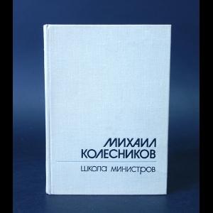 Колесников М. - Школа министров