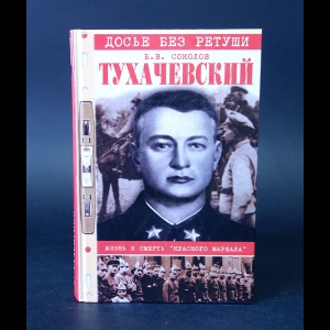 Соколов Борис - Тухачевский. Жизнь и смерть Красного маршала