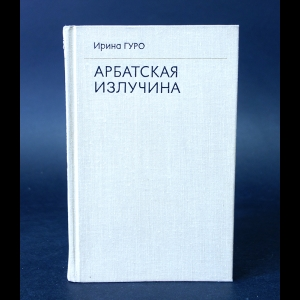 Гуро Ирина - Арбатская излучина