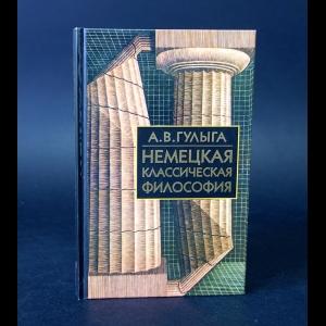 Гулыга Арсений - Немецкая классическая философия