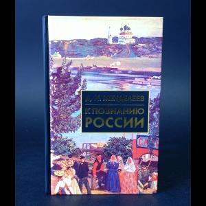 Менделеев Дмитрий Иванович - К познанию России