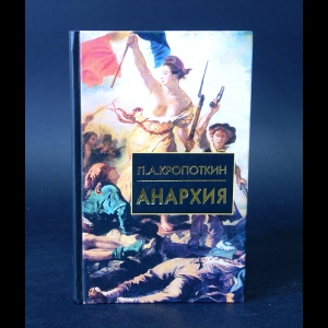 Кропоткин П.А. - Анархия
