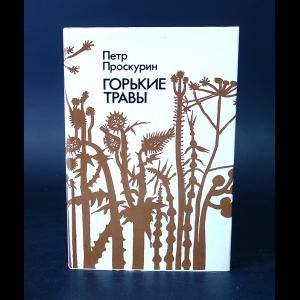 Проскурин Петр - Горькие травы