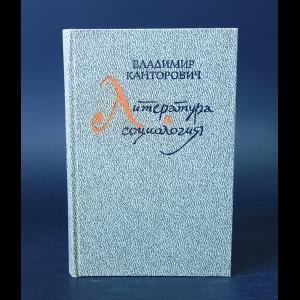 Канторович Владимир  - Литература и социология