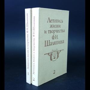 Авторский коллектив - Летописи жизни и творчества Ф.И. Шаляпина в 2 книгах (комплект из 2 книг)