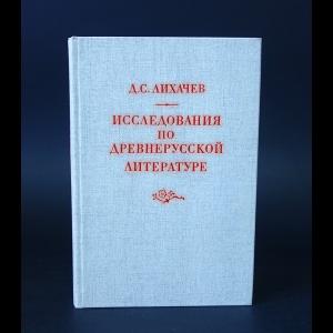 Лихачев Дмитрий - Исследования по древнерусской литературе