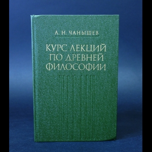 Чанышев А.Н. - Курс лекций по древней философии