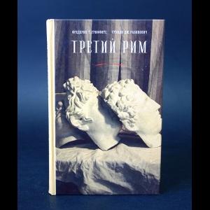 Гриффитс Фредерик Т., Рабинович Стэнли Дж. - Третий Рим