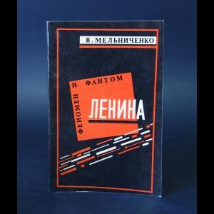 Мельниченко Владимир - Феномен и фантом Ленина