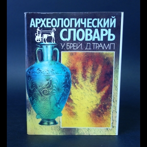 Брей У., Трамп Д. - Археологический словарь