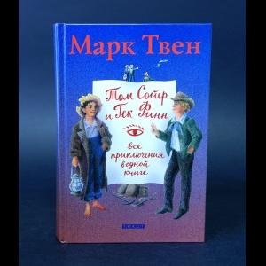 Твен Марк - Том Сойер и Гек Финн все приключения в одной книге