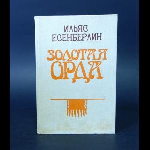 Есенберлин Ильяс  - Золотая Орда