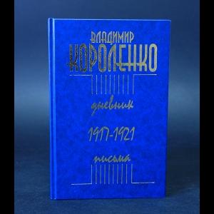 Короленко В.Г. - Владимир Короленко Дневник 1917-1921 письма