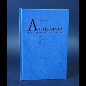 Беляев Альберт - Литература и лабиринты власти: от оттепели до перестройки