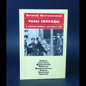 Шенталинский Виталий - Рабы свободы в литературных архивах КГБ