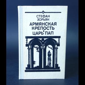 Зорьян Стефан - Армянская крепость. Царь пап