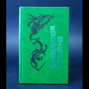 Авторский коллектив - Волшебная флейта: Сказки и легенды народов Китая