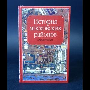 Авторский коллектив - История московских районов. Энциклопедия