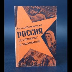 Владимиров Л.П. - Россия без прикрас и умолчаний