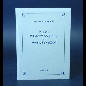 Лещинский Леонид - Письмо Виктору Лаврову и Галине Ручьевой