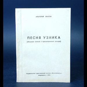 Власов Анатолий  - Песня узника