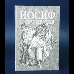 Манн Томас, Эбаноидзе Александр - Иосиф и его братья