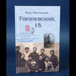 Пшеницына Вера - Гоголевский, 15